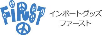 大阪 心斎橋 アメリカ村 アメカジのセレクトショップ インポートグッズファースト